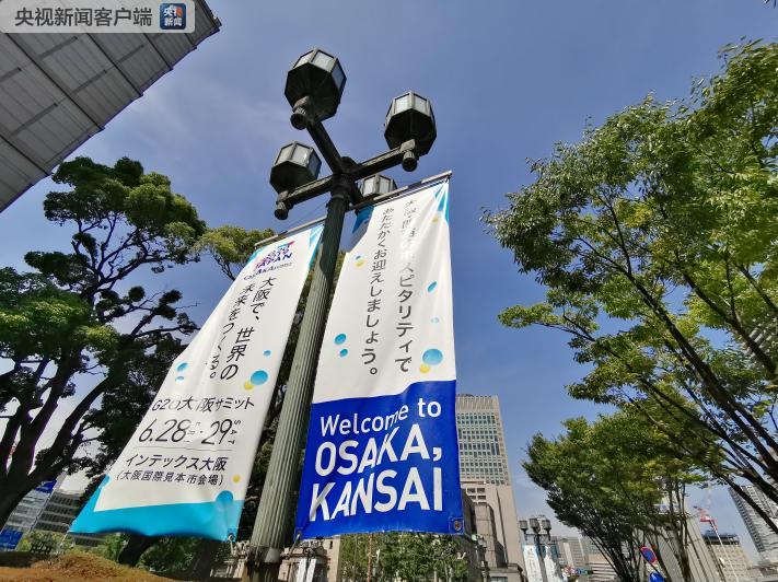 在大阪市政府附近的街道,随处可见印有G20标志的旗子(央视记者张晓鹏拍摄)