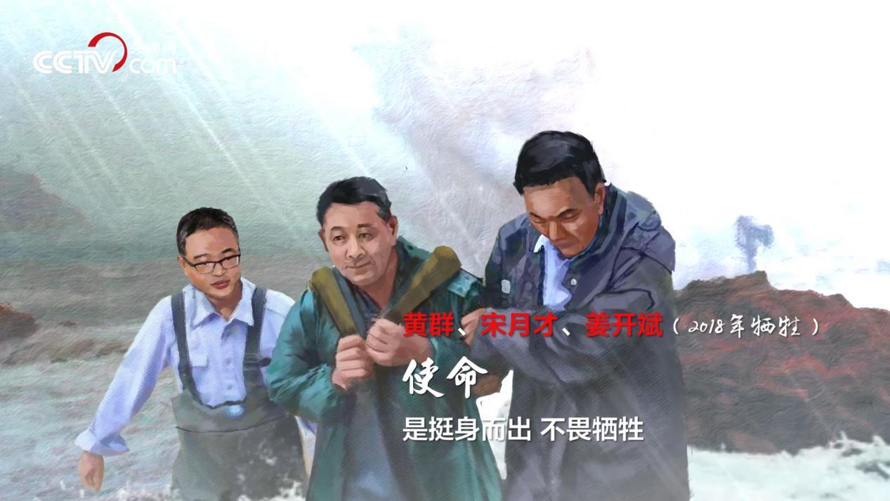 黄群、宋月才、姜开斌(2018年牺牲)
