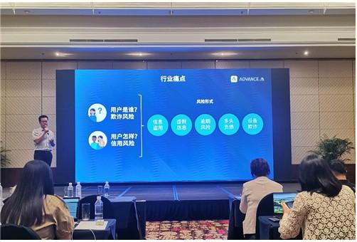 ADVANCE.AI出席Facebook助力金融企业出海研讨会,谈AI赋能