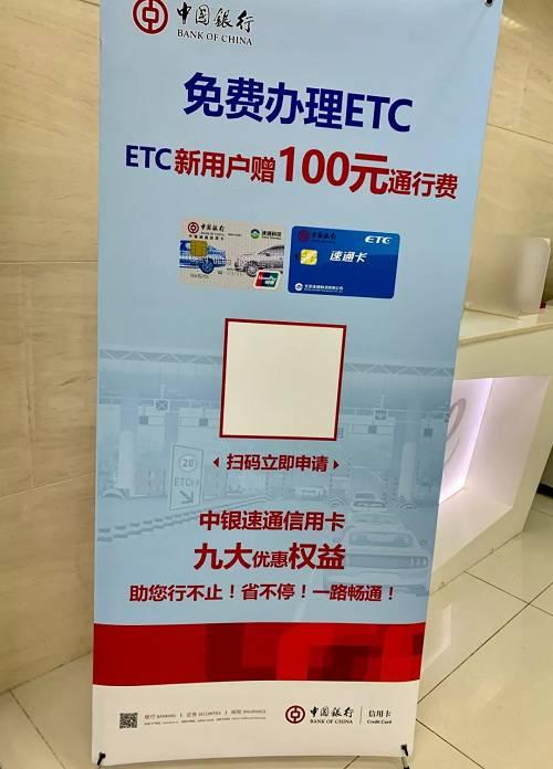 中国银行北京安定门支行在大堂最醒目的地方摆放ETC办理易拉宝。摄影:张弘