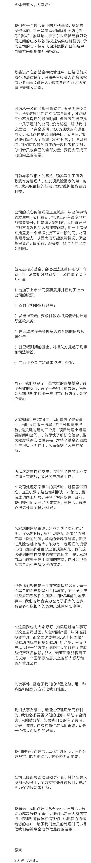 诺亚财富董事长汪静波信件