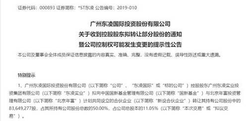 公告发出之后,*ST东凌连续涨停,一度上涨83.47%,股价接近翻倍。