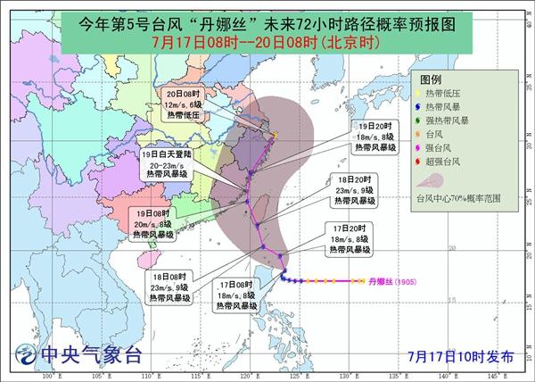 """台风蓝色预警!""""丹娜丝""""或于19日白天浙闽沿海登陆"""
