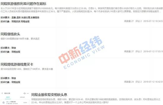 """吴志祥的套路贷生意 :同程旅游变相收取""""砍头息"""" 年利率超300%"""