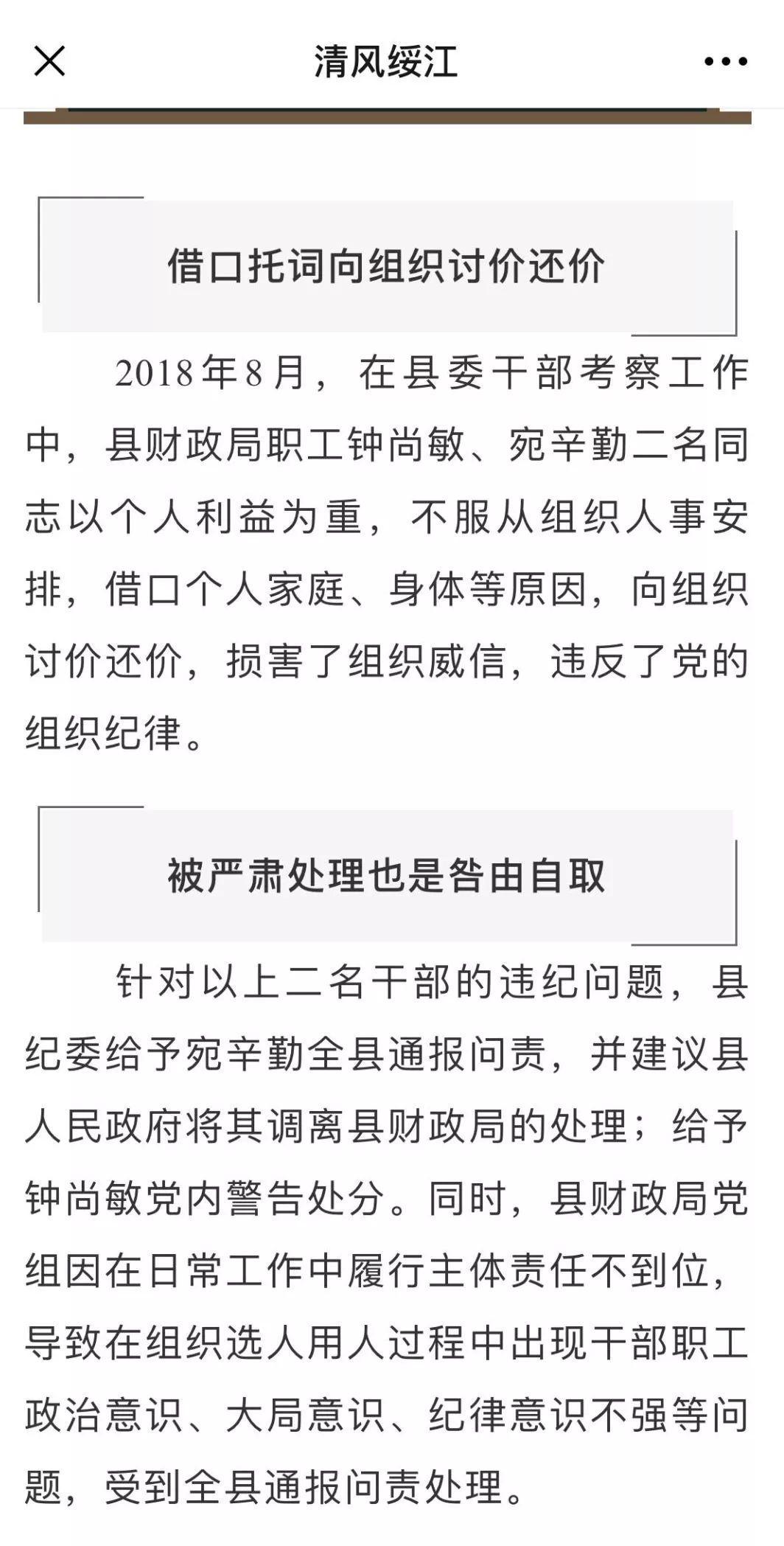 """绥江县纪委公众微信号""""清风绥江""""发布相关通报"""