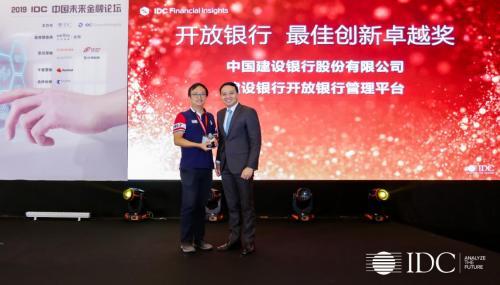 神州信息金融科技赋能建设银行、重庆银行获2019 IDC最佳创新奖