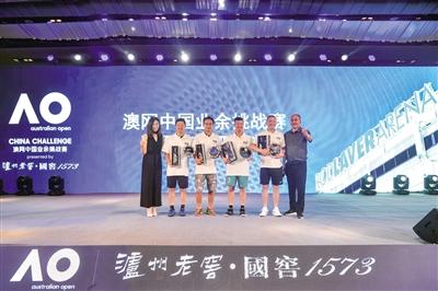 【滚动】澳网中国业余挑战赛西安站落幕