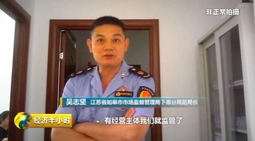 江苏省如皋市市场监督管理局下原分局副局长 吴志坚