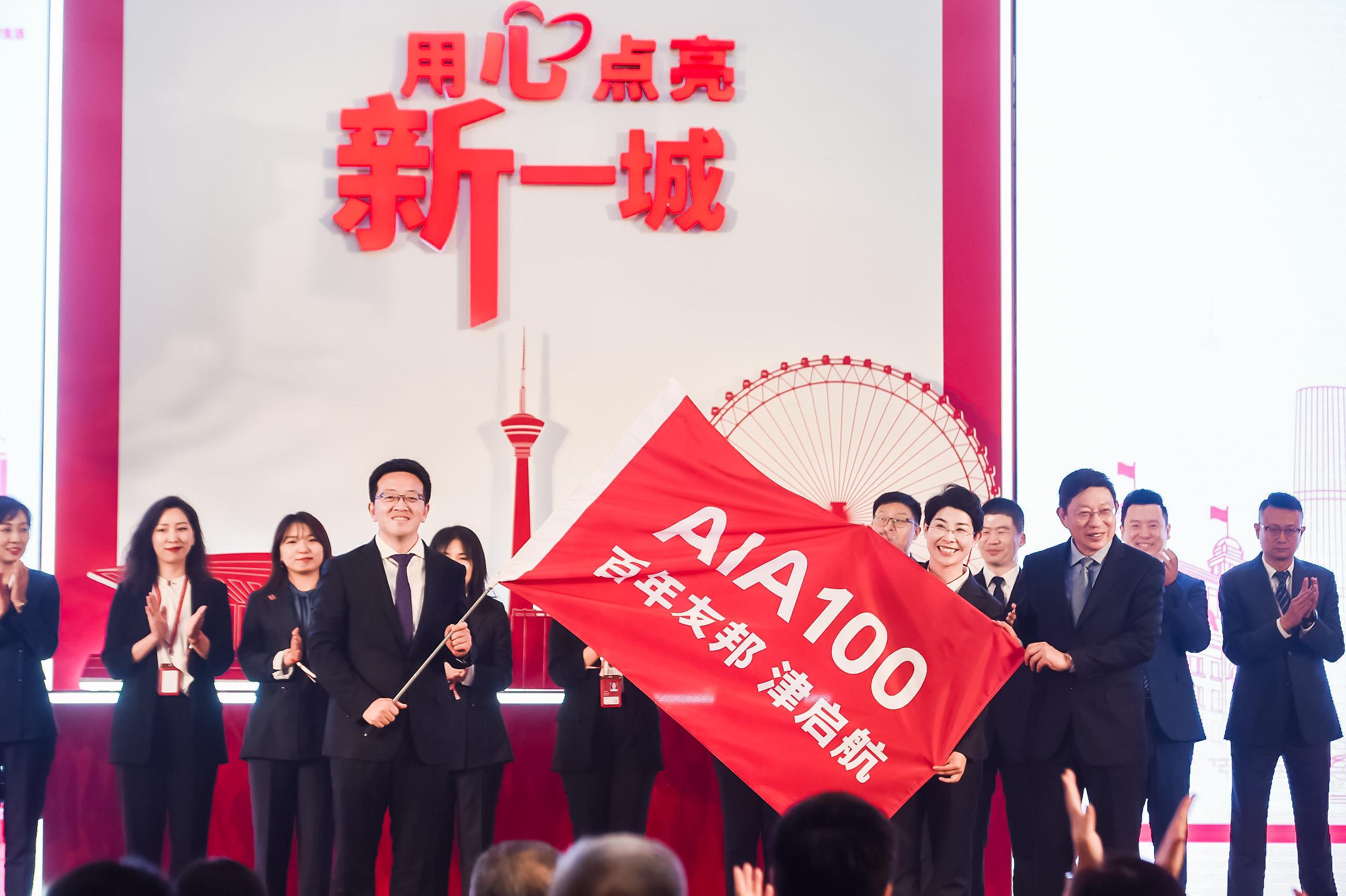 友邦保险有限公司天津营销服务部开业典礼授旗仪式