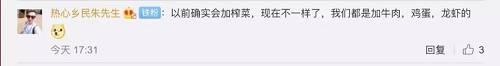 还有网友表示,要去买几包榨菜炫富。