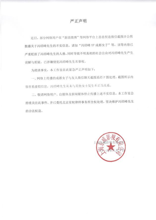 冯绍峰工作室发声明辟谣