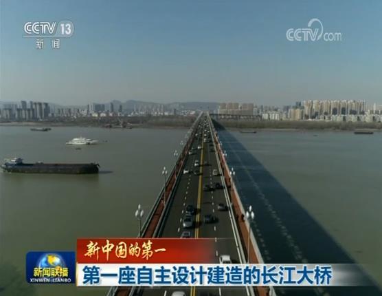 """这座上层可容4辆大型汽车并行,下层两列火车可同时对开,正桥长1576米的大桥就是南京长江大桥,它是我国东部地区交通的关键节点。而在上个世纪五十年代,江面宽阔、水流湍急的长江下游没有一座大桥,过江只能靠轮渡,给新中国建设和人民生活带来极大不便。六十年代初,虽然面临国内、国际种种困难,中国政府决定在长江南京段,凭自己的力量跨越""""天堑""""。"""