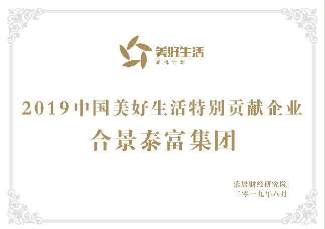 """合景泰富集团获评""""2019中国美好生活特别贡献企业"""""""
