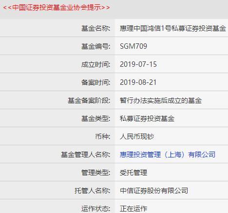 还有一家安中投资也在8月21日备案第四只中国私募基金——安中馨混合2号私募证券投资基金,该基金成立于7月15日,托管在广发证券。今年安中投资发产品步伐加快,7月9日、8月2日分别备案了安中馨混合3号、安中馨混合11号私募证券投资基金。