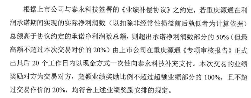 """泰永长征:上市1年接盘控股股东""""过桥资产""""反哺 实控人黄正乾疑侵害中小股东权益?"""