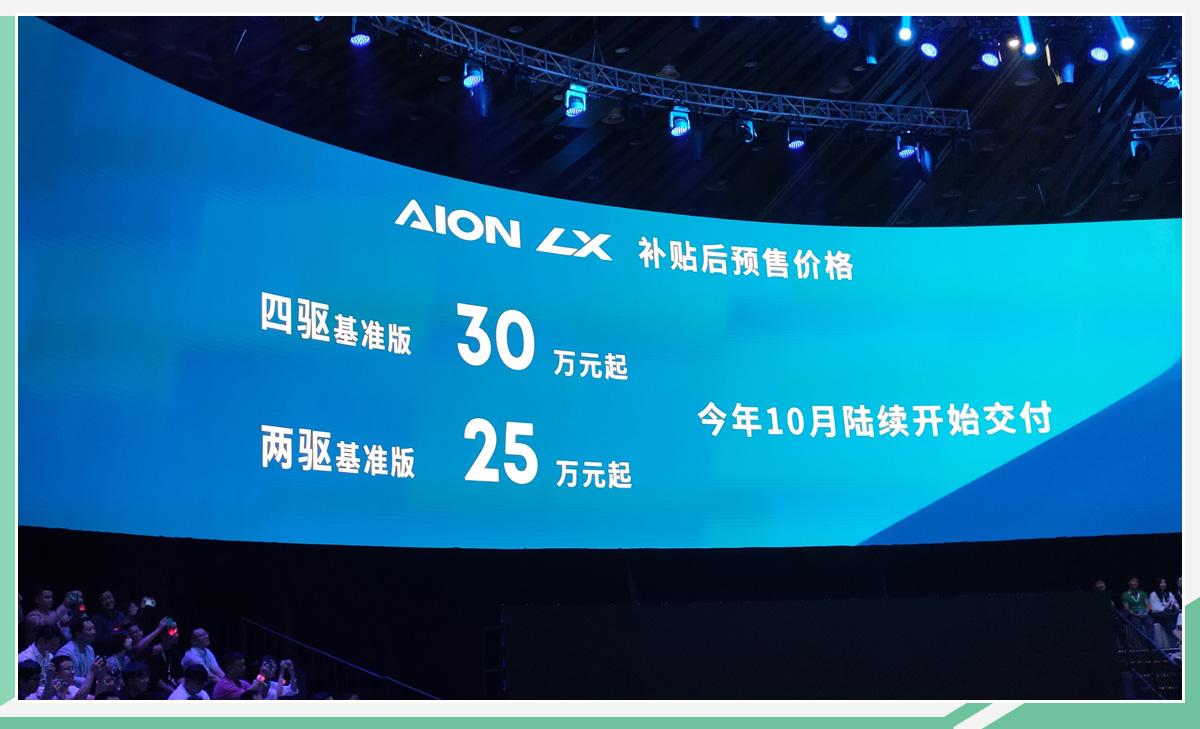 支持L3级自动驾驶/10月交付 Aion LX预售20万起