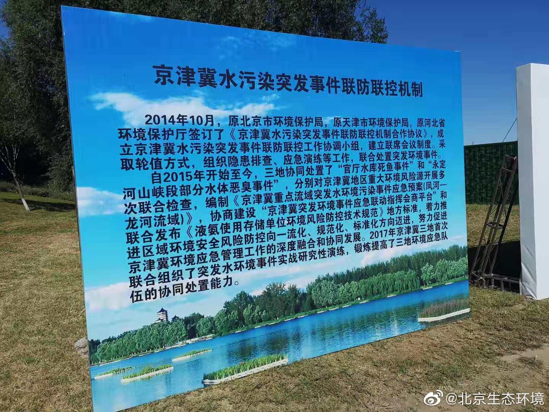 模拟化工厂发生火灾爆炸 京津冀联合演练应对突发水环境事件