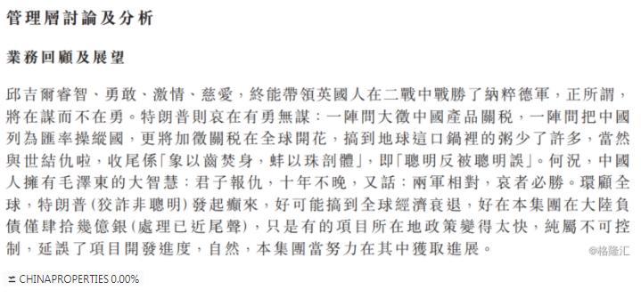 """中国地产(1838.HK)""""另类""""财报:大骂特朗普有勇无谋,聪明反被聪明误"""