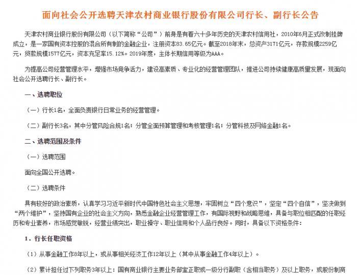 天津农商行社招行长、副行长 你敢去吗?