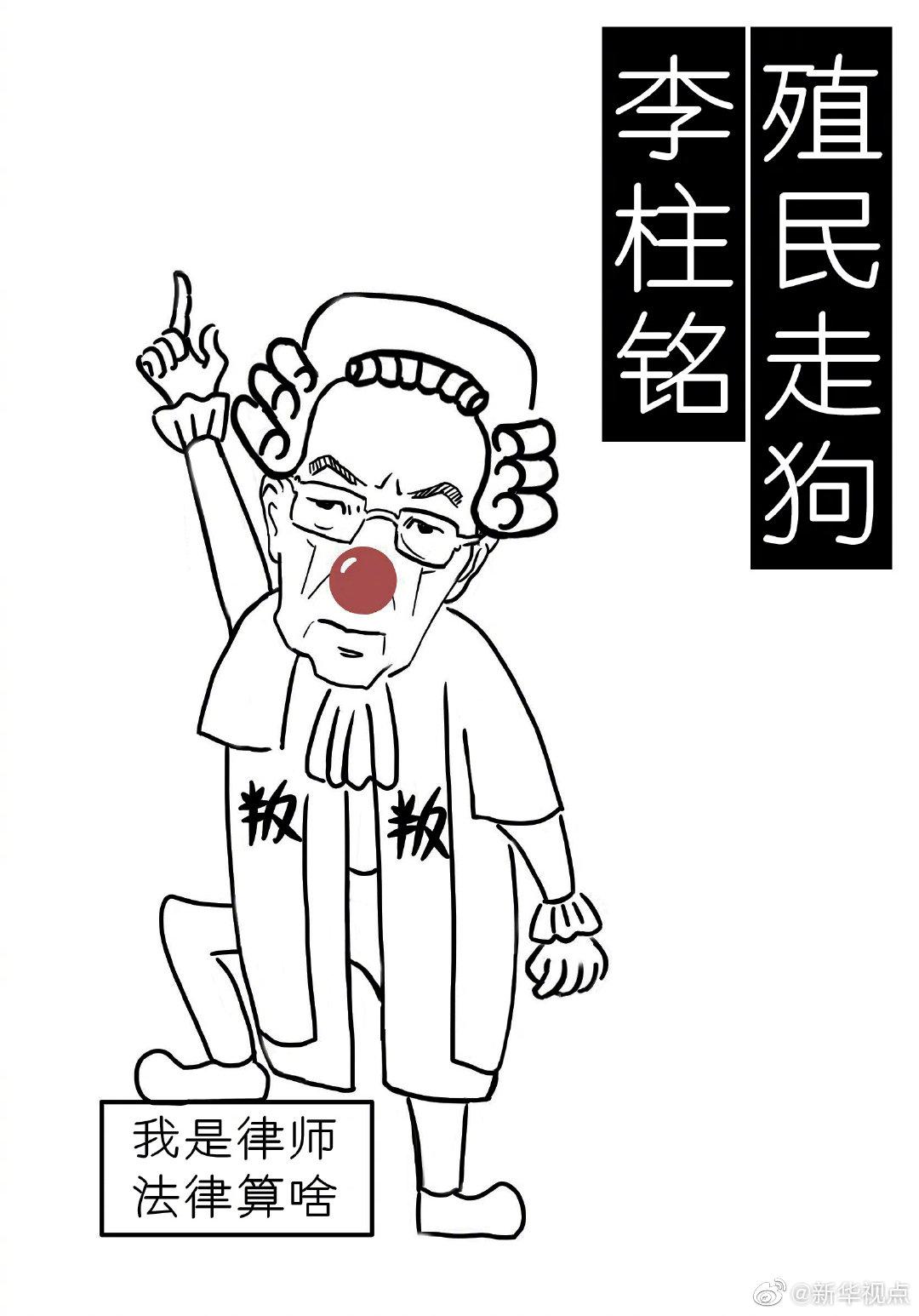"""不止乱港祸港 """"祸港四人帮""""添新罪:叛国"""