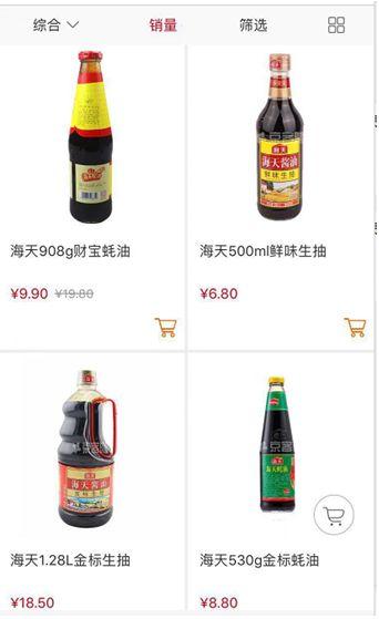 一瓶酱油,市值碾压中国所有地产公司!你想象不到的事,真的发生了