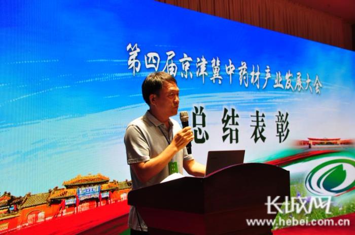 第四届京津冀中药材产业发展大会公布奖项名单