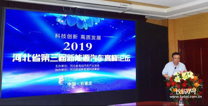 河北省第三届新能源汽车产业高峰论坛在石家庄召开