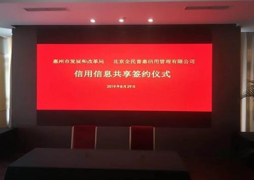 <b>惠州市发展和改革局与全民信用管理公司签署合作协议</b>