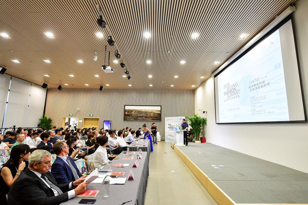 北京时尚高峰论坛举行 聚焦消费新生态