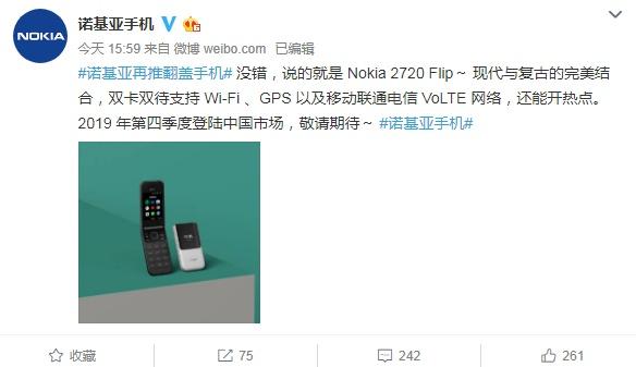 """翻盖智能手机、待机28天、卖700元!""""砸核桃""""的诺基亚又回来了?"""