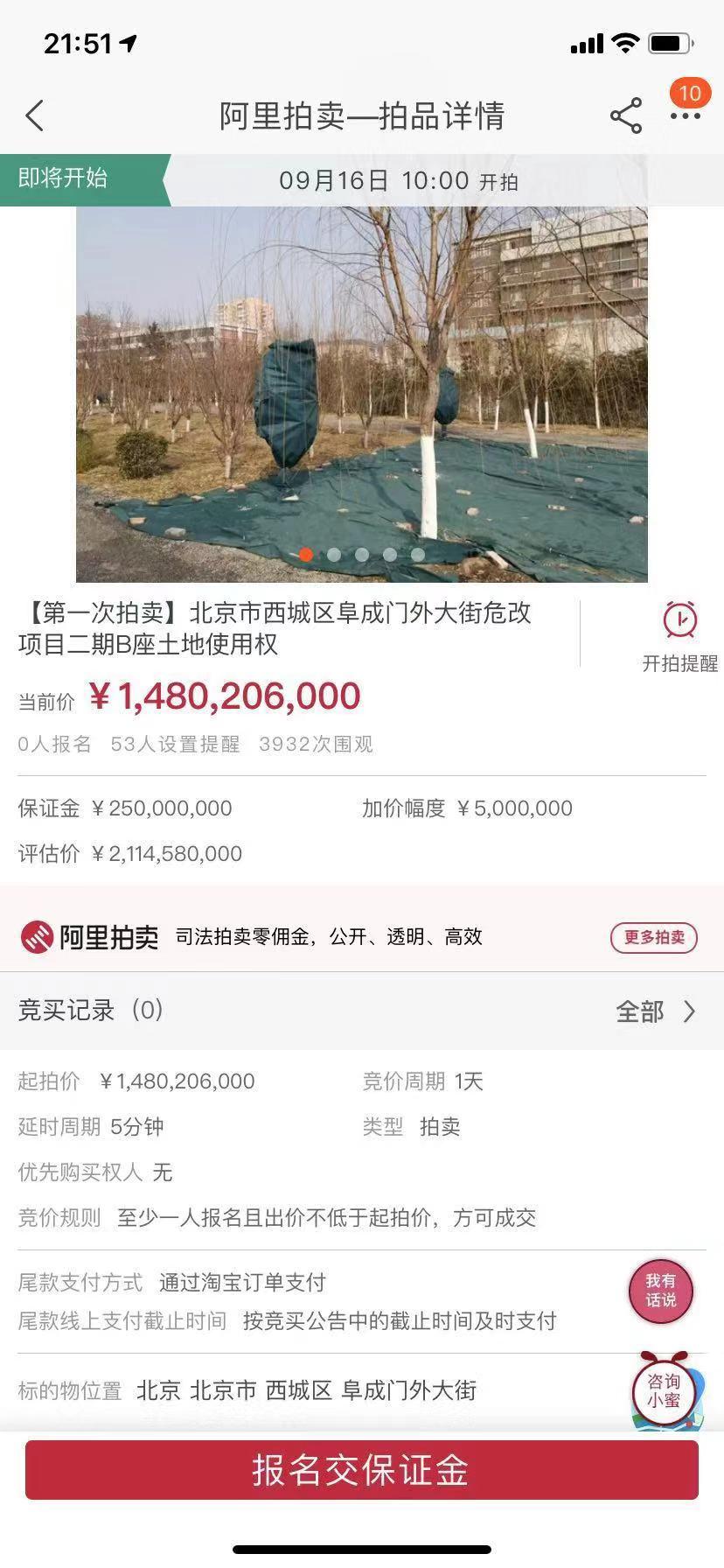 """14.8亿元!淘宝网""""天价""""北京西二环土地起拍"""