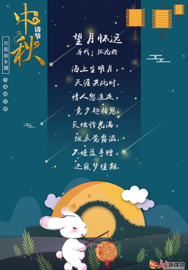 中秋节?诗节丨洒落在古诗词中的月光更有情
