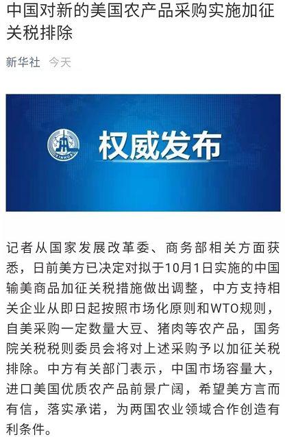 """经过前期中美双方互相发出加征关税的""""吵闹""""声音以后,近日双方又分别表达出了愿意坐下来好好谈一谈的愿望。继9月11日晚美方宣布将推迟加征中国商品关税,中国于9月13日发出了中国对新的美国农产品采购实施加征关税排除的声音。"""
