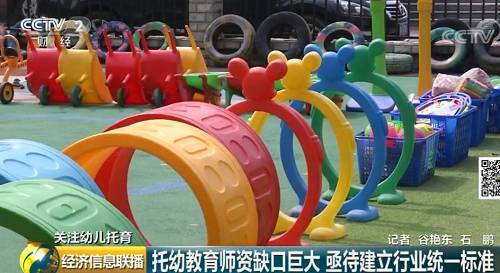"""除了师资,行业标准不统一也是制约行业发展的因素之一。目前,围绕0到3岁托育服务机构的标准,大多是""""一地一标准"""",比如上海在全国率先出台""""3岁以下幼儿托育机构管理办法和设置标准""""之后,四川、广东、南京、成都等地也陆续出台了地方管理办法,因此,规范行业标准也是整个托育行业发展的关键。"""