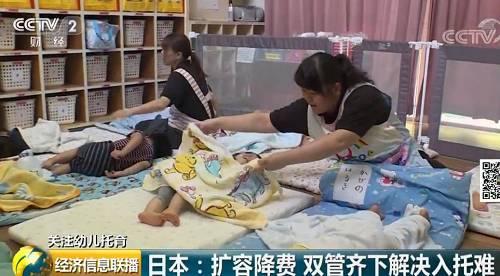 日本厚生劳动省最新公布的数据显示,截至今年4月,日本全国托儿所数量增加到36000多所,5年内增加了近一半,整体上看,托儿所可容纳人数已经超过应入托的人数。