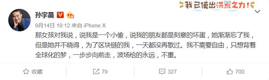 李笑称孙宇晨是骗子 后者回应:为了区块链一天没歇过