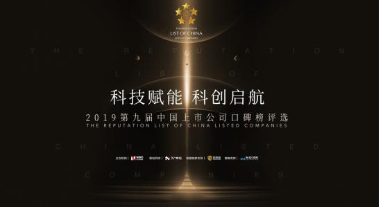 如何用杠杆炒股科技赋能 科创启航 2019第九届中国上市公司口碑榜提名开启