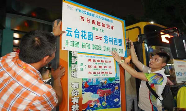 """广州公交集团多项便民举措共度""""我们的节日"""""""