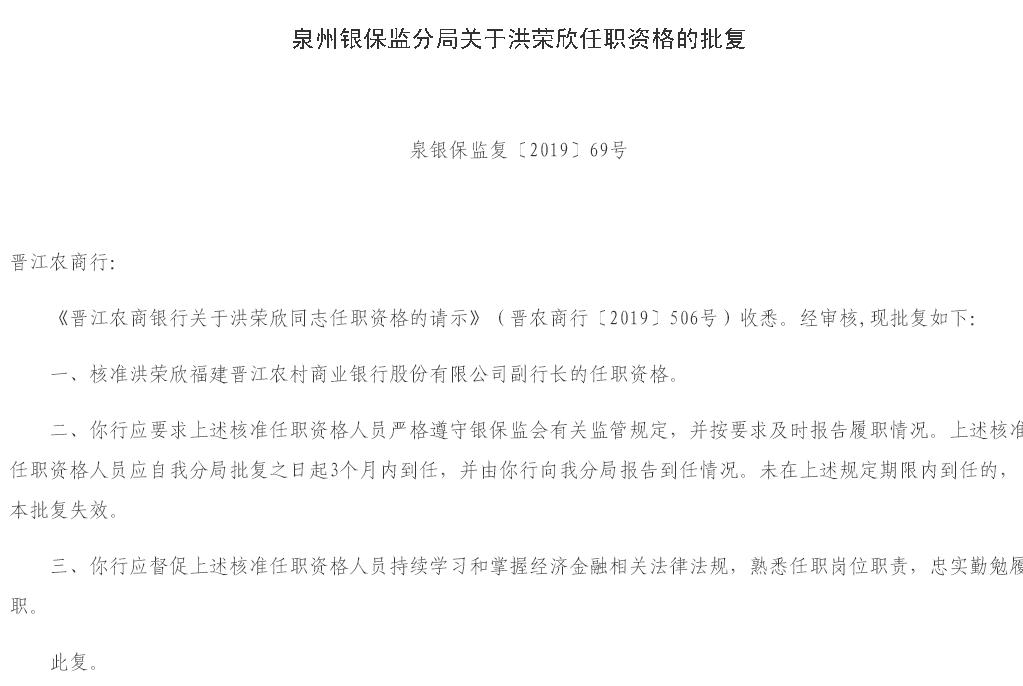 福建晋江农村商业银行副行长洪荣欣任职资格