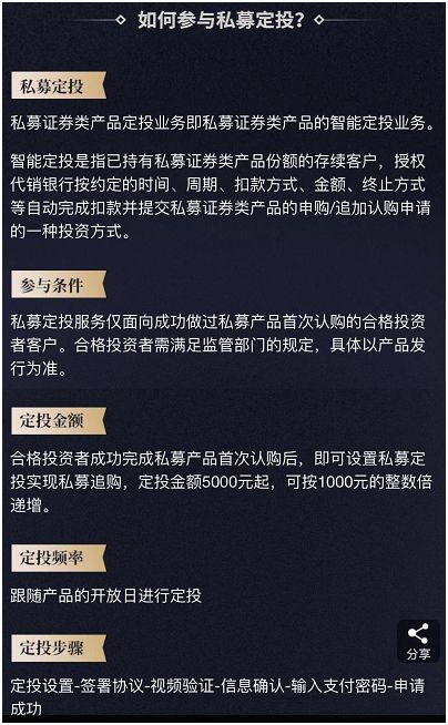 而从记者获得的招商银行私募定投的产品资料来看,混合型的产品,投资起点是40万,不低于1万递增。