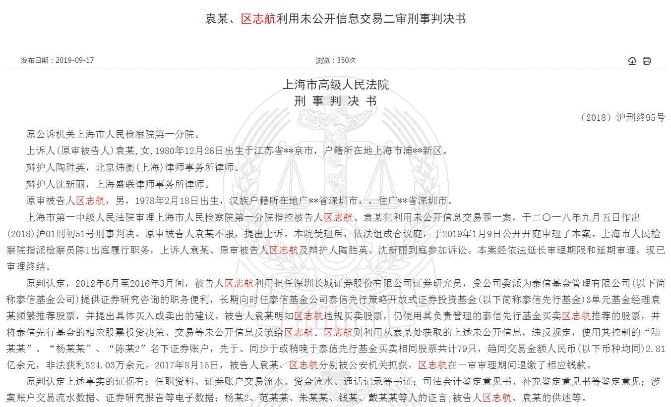 黄金期货鑫东财配资涉近3亿元老鼠仓 原长城证券研究所所长被判三年半