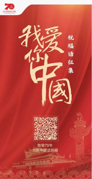 """万达15万员工发起""""我爱你中国""""祝福语征集活动"""