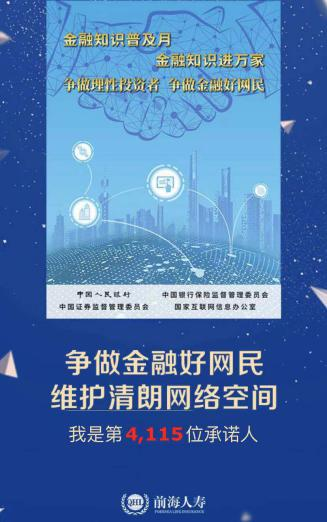 向新中国成立70周年献礼 前海人寿开展2019年金融联合宣传金莎活动