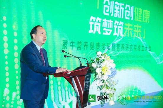 落实健康中国行动 蒙牛成立营养研究院为国人健康献策