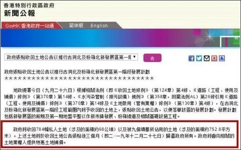 香港政府公报截图