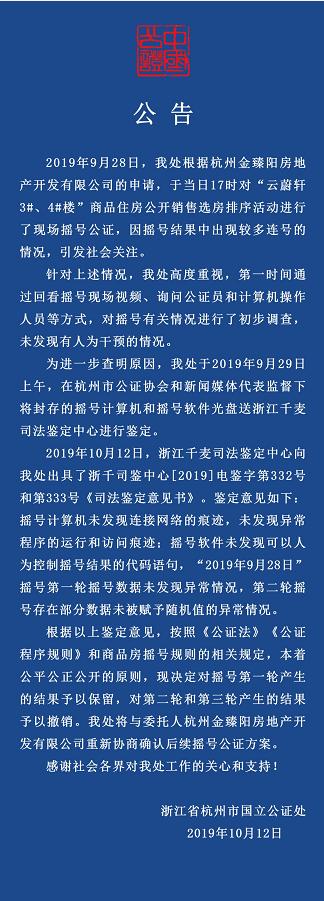 杭州市商品住房现场摇号出现较多连号 官方回应