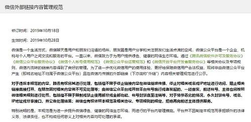 """在线教育牛股封杀违规拼团砍价!微信终于出手:外链新增4大""""不可以"""",网友赞爆了!"""