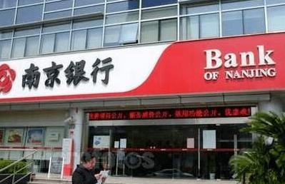 """百亿定增案""""好事多磨""""? 南京银行再融资遭证监会20问"""