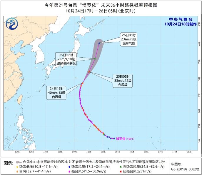 """""""博罗依""""减弱为台风级 未来强度还将继续减弱"""