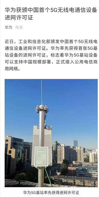 而就在2天前,即10月23日,华为在深圳发布了备受瞩目的华为首款折叠屏5G手机,瞬间刷爆朋友圈,同日还发布了Mate 30系列5G手机,A股相关华为概念股也迎来一波疯涨。